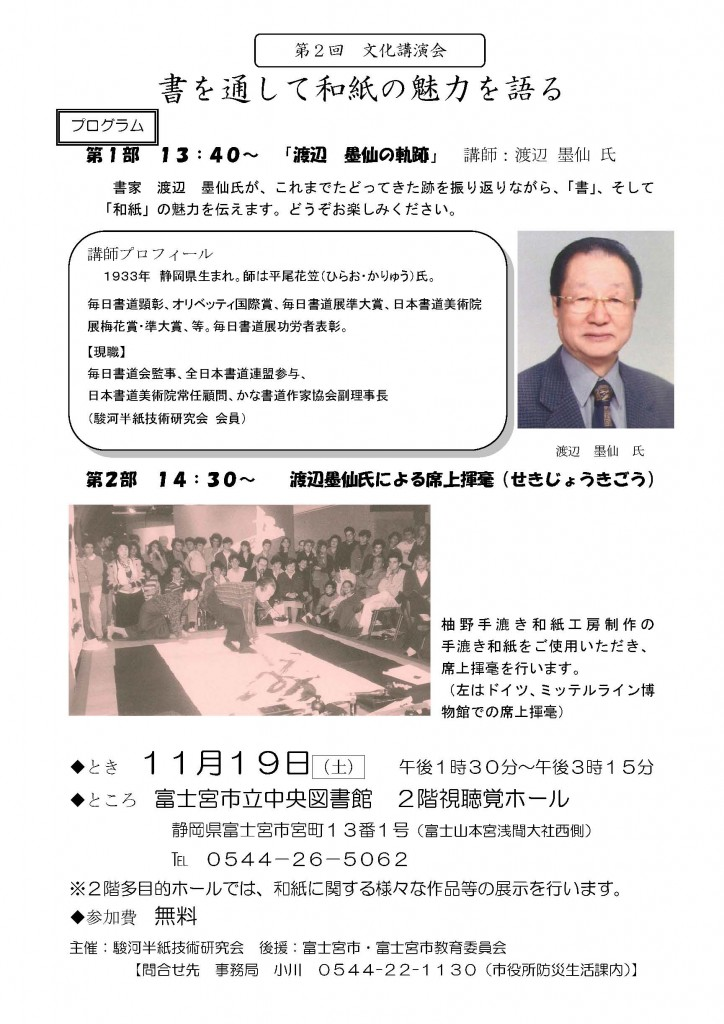 第2回 和紙文化講演会のお知らせ