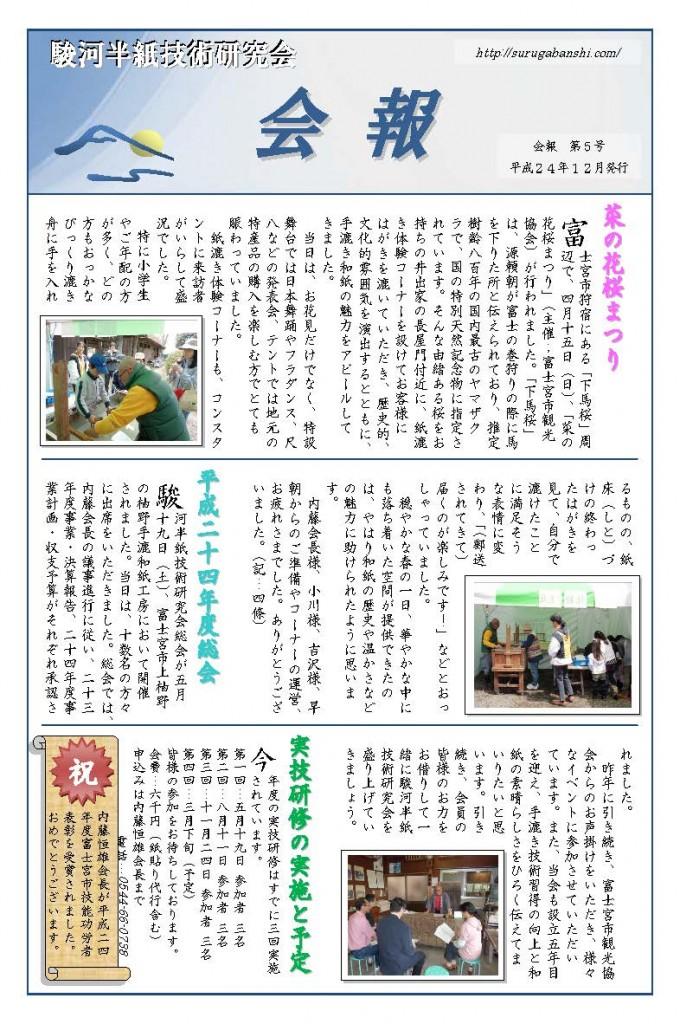 会報第5号_ページ_1