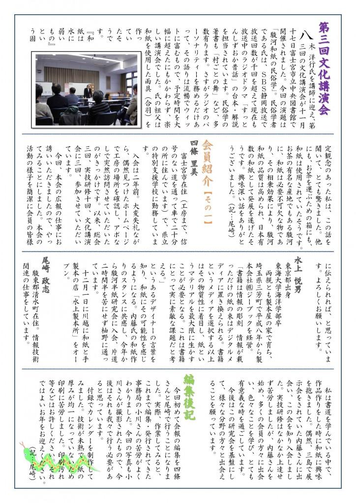 会報第5号_ページ_2