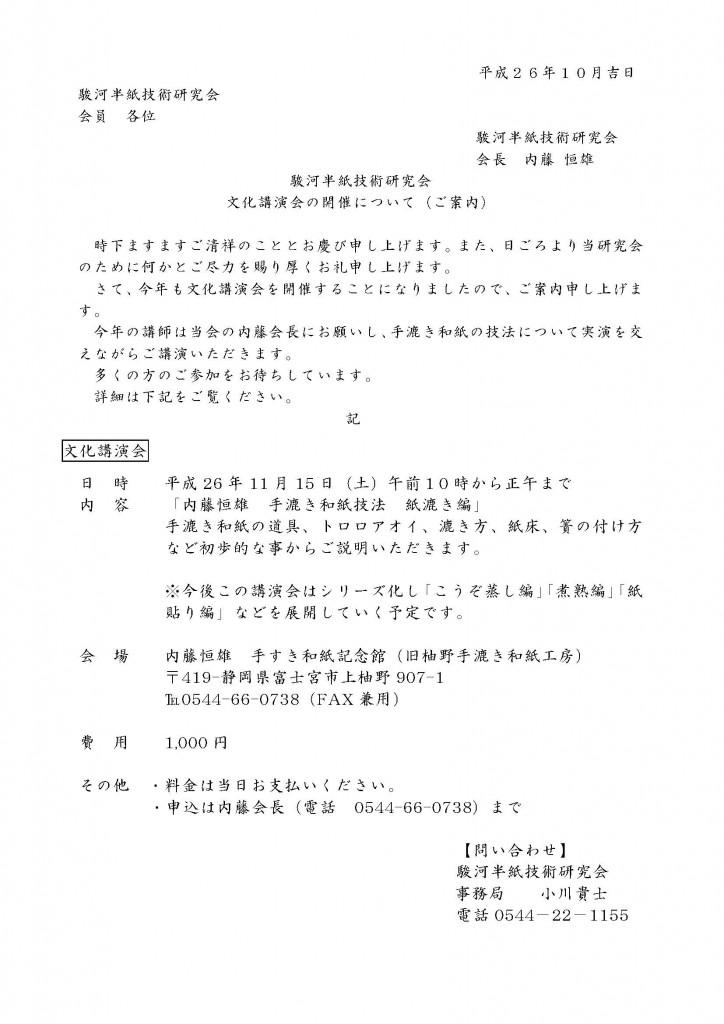 会員用_講演案内文