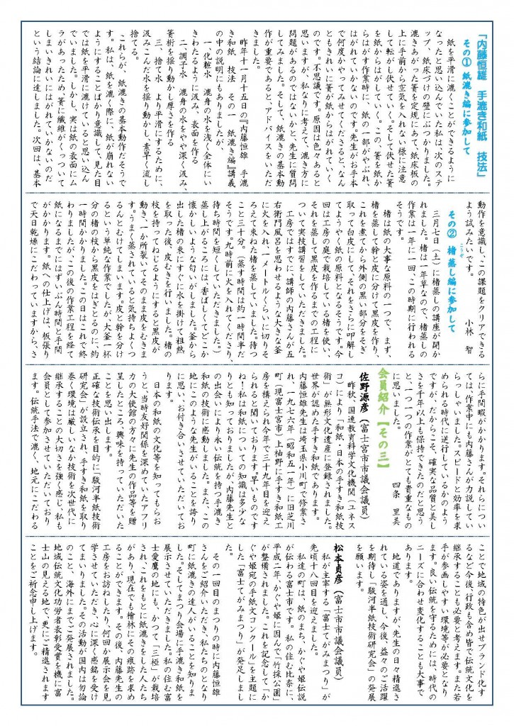 会報第7号_ページ_2