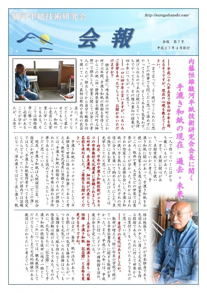 会報第7号_ページ_1